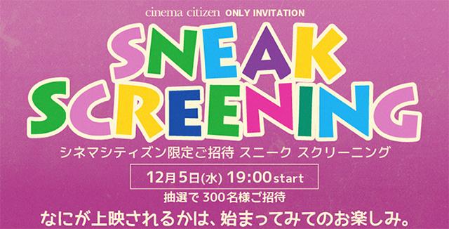 《スニークスクリーニング招待作品》は『ブリグズビー・ベア』!もっとたくさんの映画ファンにも観て欲しいので12/15(土)-28(金)2週間上映決定