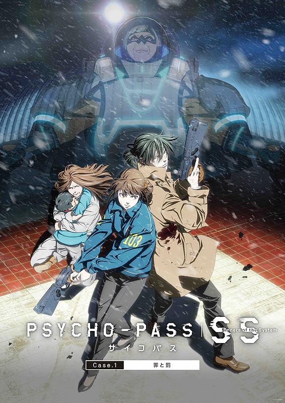 1/25(金)公開『PSYCHO-PASS SS case.1』イケボ重視のため【極爆】→【極音】に変更します