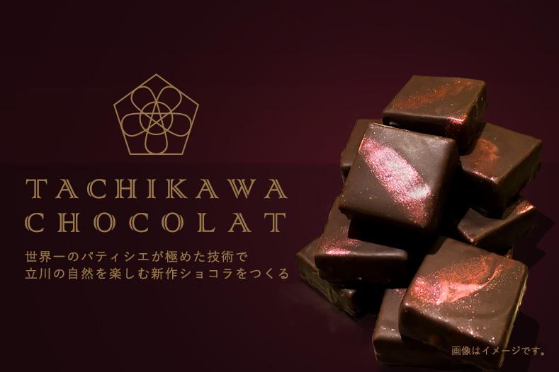 シネマカフェ全力応援!「世界一を獲ったショコラティエが立川の自然をチョコレートに」