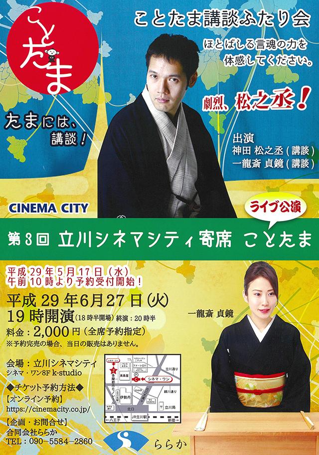 6/27(火)19:00開催シネマシティ寄席「ことたま」。第3回は講談。神田松之承、一龍斎貞鏡出演。