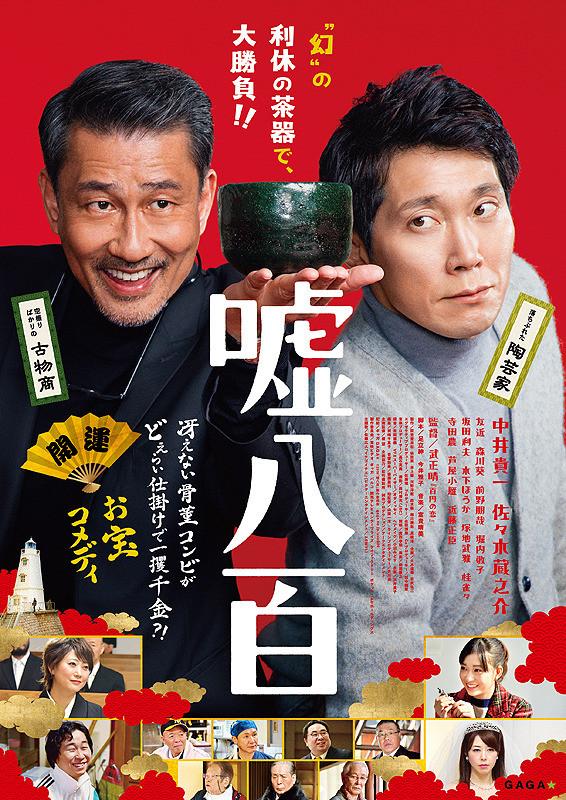 シネマシティズン限定試写会1/5公開『嘘八百』12/28(木)19:00開映、98名様ご招待。