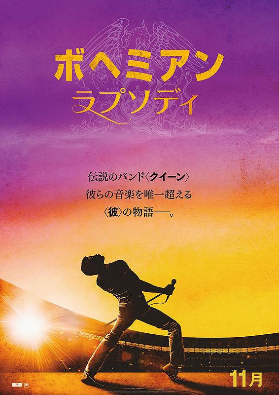 【最終公演】『ボヘミアン・ラプソディ』ライブスタイル上映、11/9(土)14(木)の、あと2回。