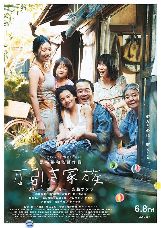 祝パルムドール受賞『万引き家族』急きょ6/2(土)3(日)記念先行上映決定