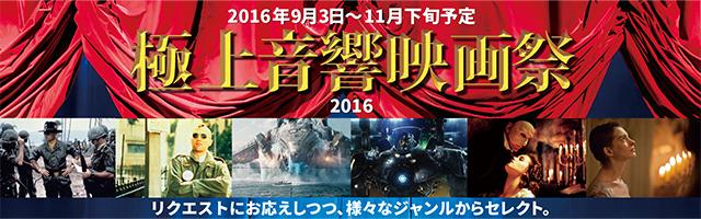 「極上音響映画祭2016」19日(土)より『レ・ミゼラブル』スタートです!