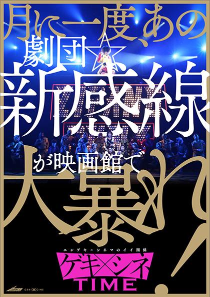 【9月-11月上映予定更新】毎月1本!劇団☆新感線を映画で観る「ゲキ×シネTIME」さらにアンコール上映。