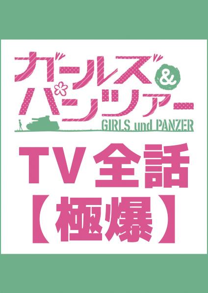 11/19(土)22(火)『ガルパンTV全話』&『アンツィオ戦』【極爆】オールナイト上映決定。