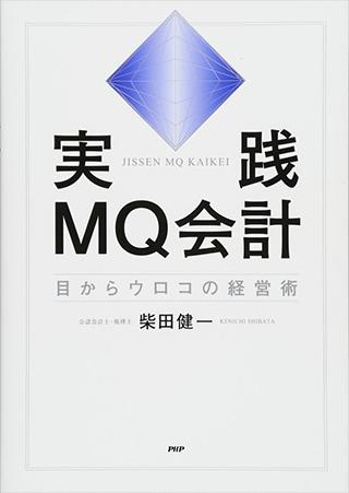 有料会員シネマシティズン限定。書籍「実践MQ会計」100名様にプレゼント