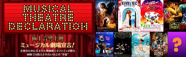 「ミュージカル劇場宣言!」シークレット作品解禁。『マンマ・ミーア!』『ヘアスプレー』『ミス・サイゴン25周年』