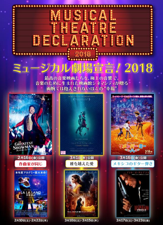 今年も開幕「ミュージカル劇場宣言!2018」。『グレイテスト・ショーマン』『シェイプ・オブ・ウォーター』『リメンバー・ミー』
