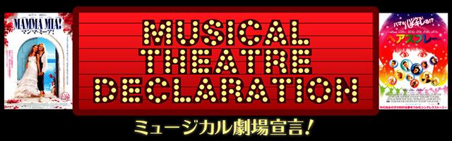 ミュージカル劇場宣言! 2017年上半期はミュージカル三昧の幸せ。※シークレット解禁