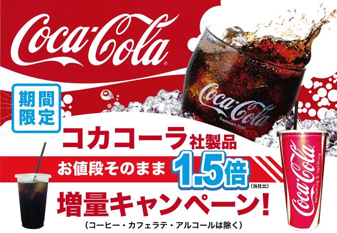 7月5日(土)より『コカコーラ社製品増量キャンペーン』を開始いたします!