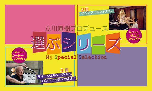 【選ぶシリーズ】2/19(火)-21(木)『ゲンスブールと女たち』サエキけんぞう×立川直樹トークショーあり