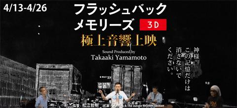大好評『フラッシュバックメモリーズ3D』4/26最終日に松江監督トークショー決定。