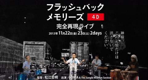 【土曜残少】世界初!?『フラッシュバックメモリーズ4D』11/22(fri),23(sat)完全再現ライブ開催