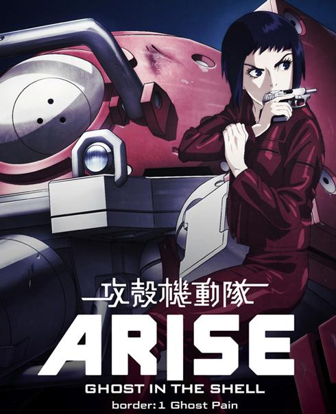 【あにきゃん2013】10/25(金)『攻殻機動隊 ARISE border:1』前夜祭上映決定