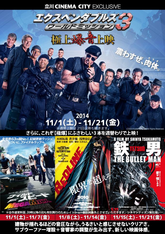 【極上爆音上映】で上映決定!11/1-11/21『エクスペンダブルズ3』他週替り旧作3本