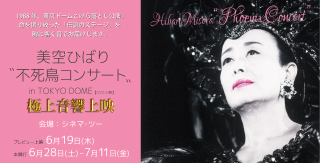 【極音】「美空ひばり 不死鳥コンサート in TOKYO DOME」上映 [6/19, 6/28-7/11]