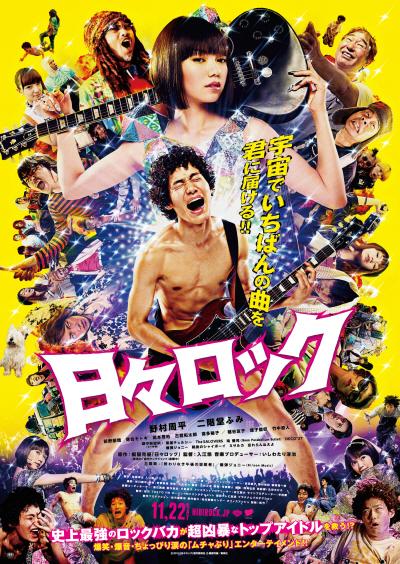 11/22公開『日々ロック』まだまだ【極上爆音上映】中!