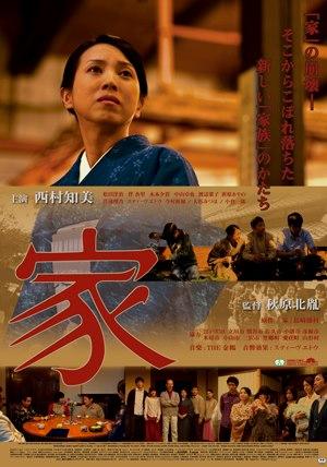 西村知美20年ぶりの映画主演作 『家』を公開中。【5/21(火)トークイベント決定】