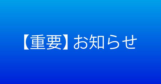 【重要】緊急事態宣言発令にともなう対応につきまして[1/9追記]