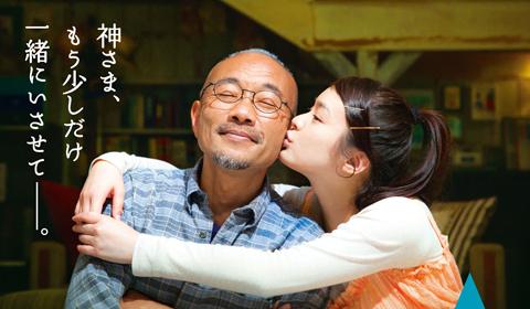 5/25公開『くちづけ』シネマシティズン優先試写会開催