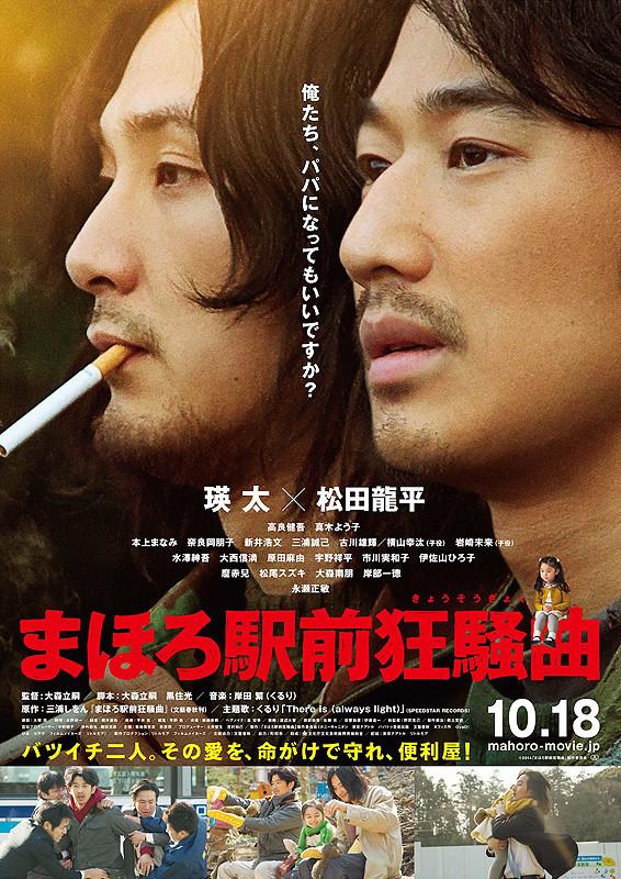 10/25(土)-10/28(火)『まほろ駅前狂騒曲』日本語字幕付きで上映中!