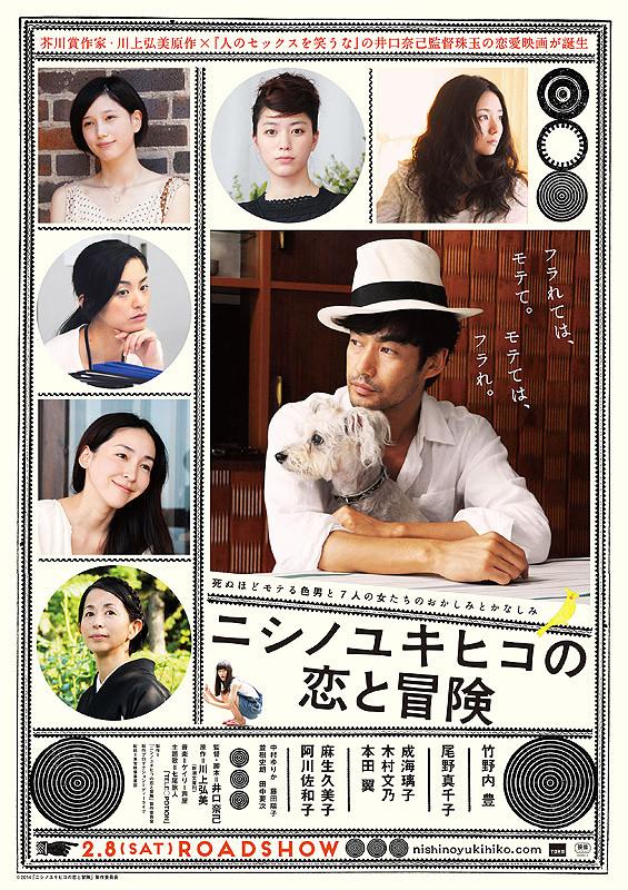 2/22(土)『ニシノユキヒコの恋と冒険』井口奈己監督ティーチ・イン開催!