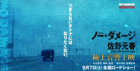 【極音】『佐野元春 Film No Damage』音響調整レポーター募集