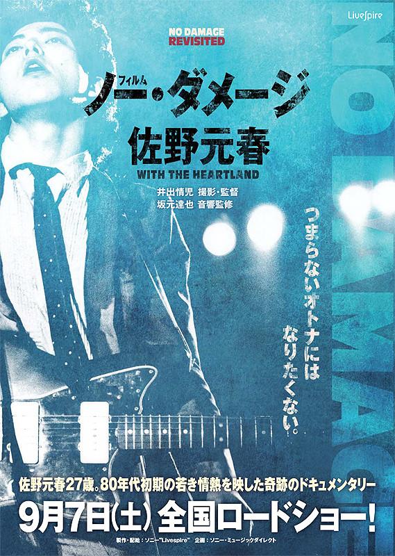 『佐野元春 FILM NO DAMAGE』音響調整レポートあり、特設ページアップしました。