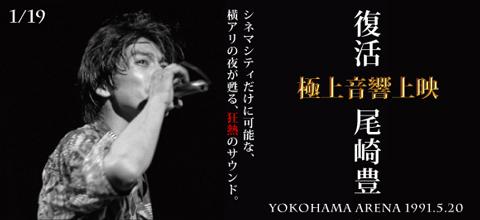 1/19-2/1『復活 尾崎豊』極上音響上映 連日20:00@aスタ
