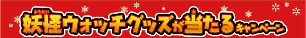 12/20(土)よりサントリーxシネマツー『妖怪ウォッチ』オリジナルグッズプレゼントキャンペーンを実施!
