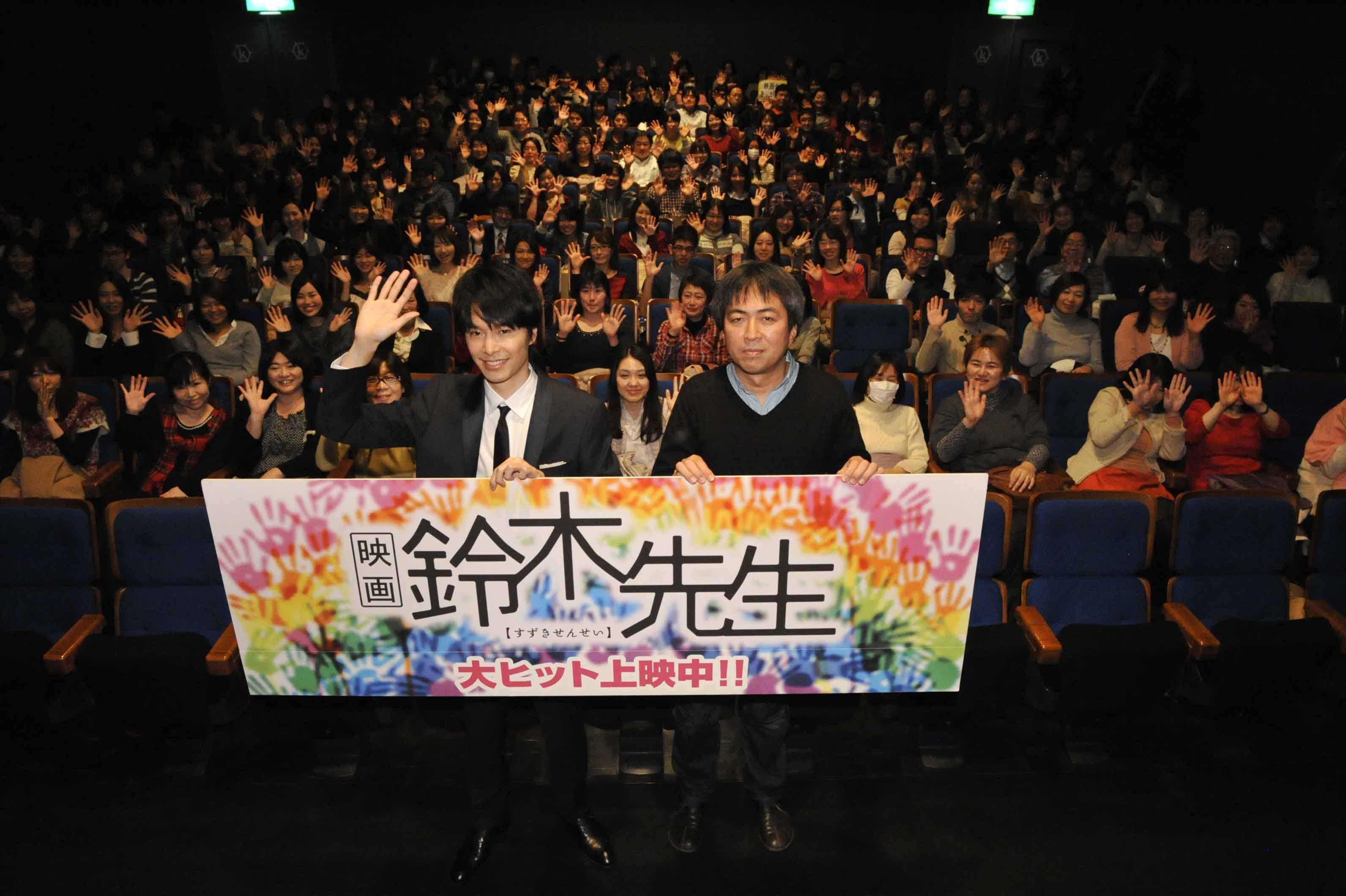 『映画  鈴木先生』公開中。1本の映画が世界を変える!?