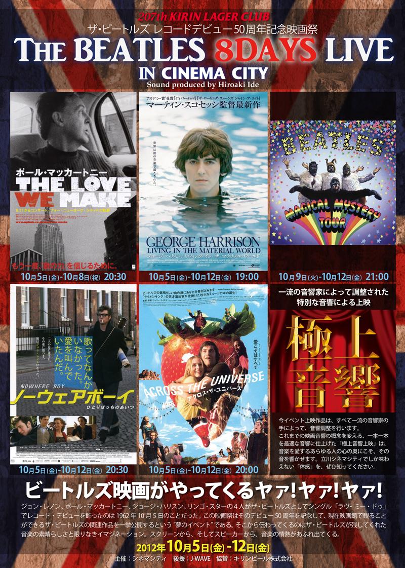 10/5-10/12【極上音響】デビュー50周年「ザ・ビートルズ映画祭」開催