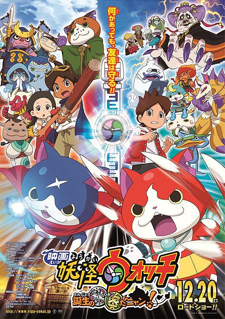 劇場限定『妖怪ウォッチ』ポップコーンBOX販売決定!