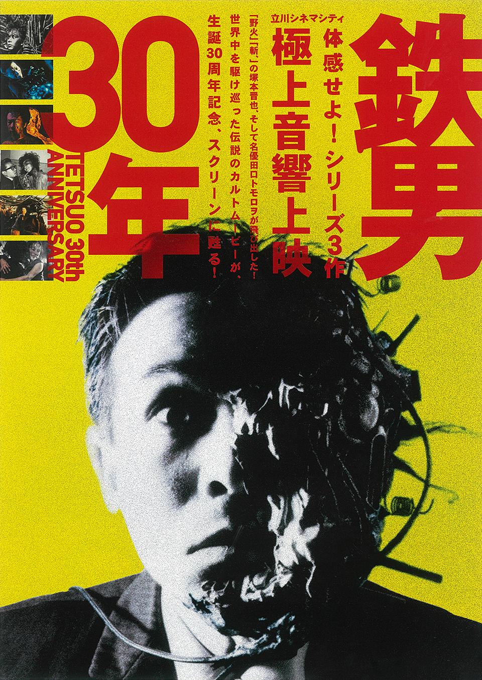 『鉄男』30周年3部作【極音】/「荒野のコトブキ飛行隊」【極音】/『ボラプ』ライブスタイルほか