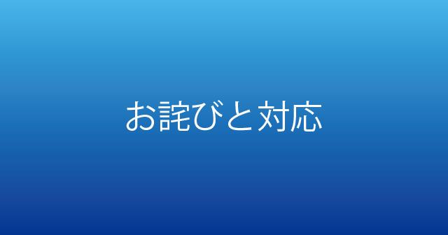 【お詫びと対応】9/7(土)分の『ガルパン最終章1話&2話』のWeb予約時間/窓口販売日時を1日ずらします。