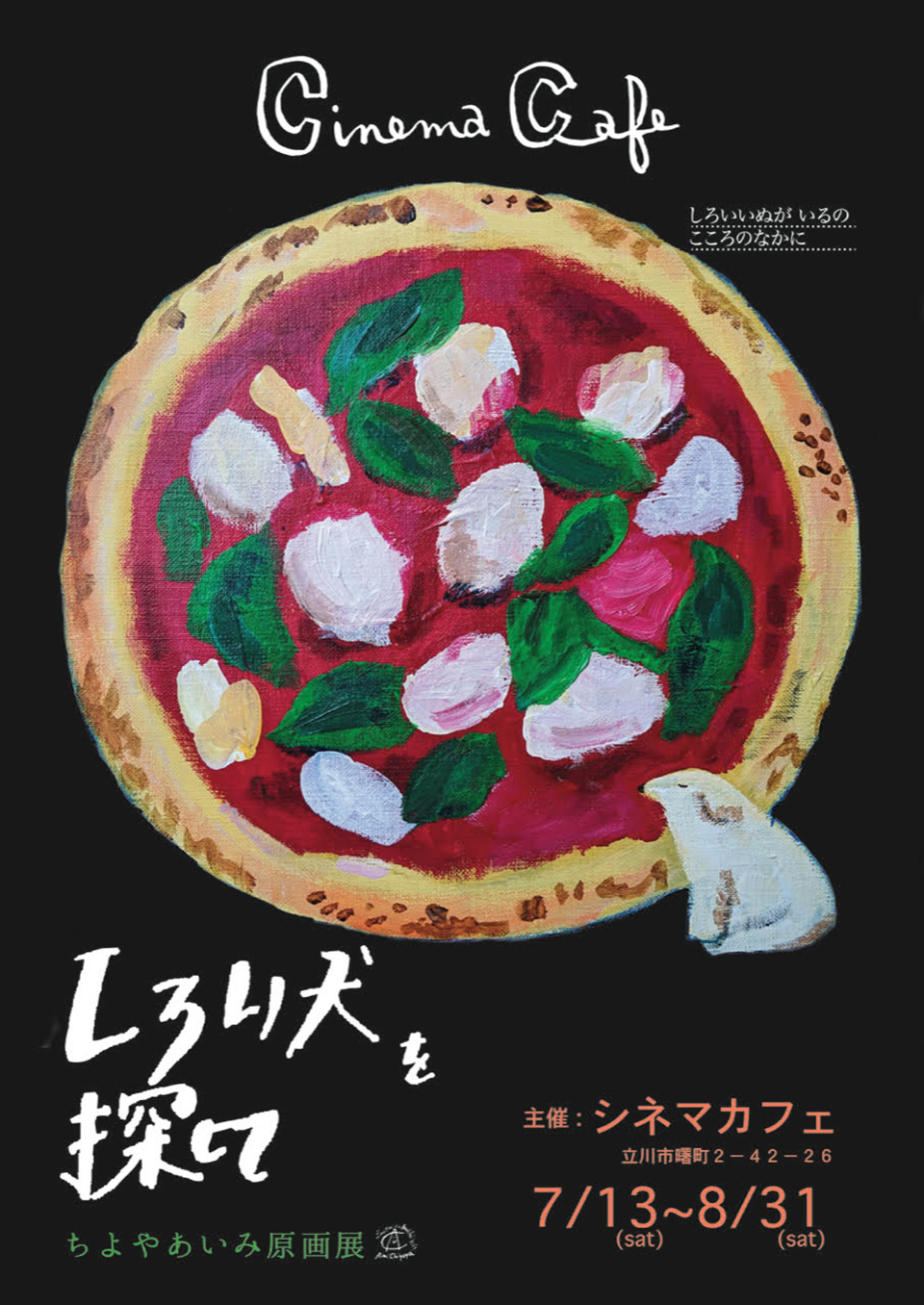 7/13(土)-8/31(土)シネマカフェにて立川出身イラストレーター「ちよやあいみ」原画展開催。プレゼントも。
