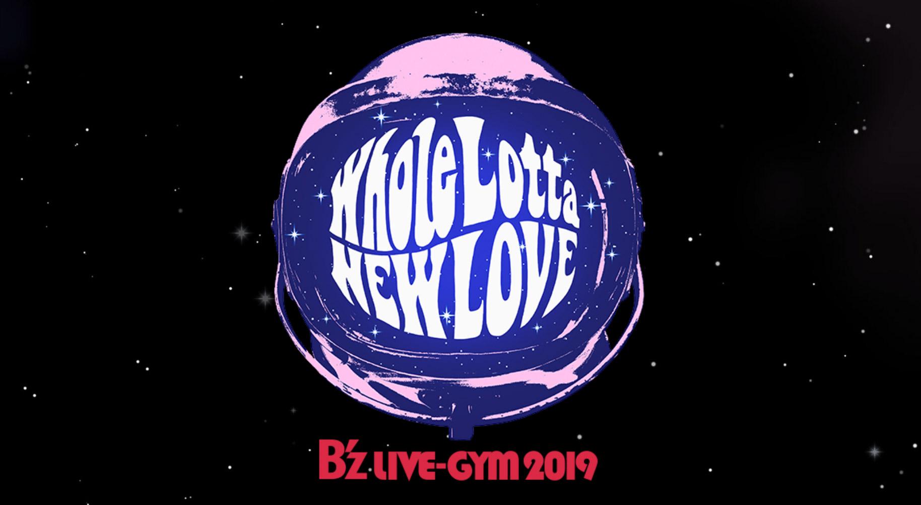 9/10(火)19:00「B'z LIVE-GYM 2019 -Whole Lotta NEW LOVE- ライブビューイング」当日券販売します。