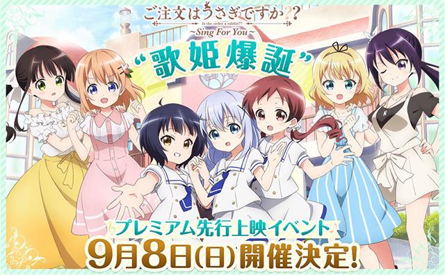9/8(日)19:00『ご注文はうさぎですか?~Sing For You~ プレミア先行上映』劇場でもチケット販売します。