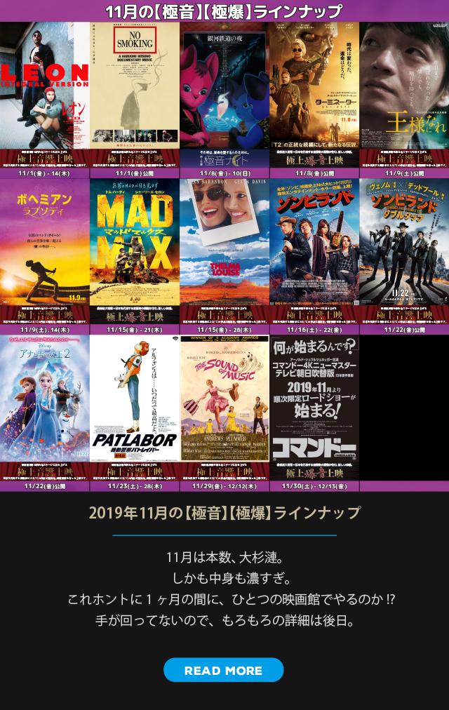 2019年11月の【極音】【極爆】ラインナップ