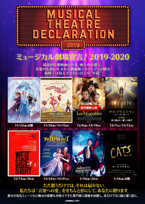 「ミュージカル宣言!2019-2020」/『ヒキタさん!』監督ティーチイン