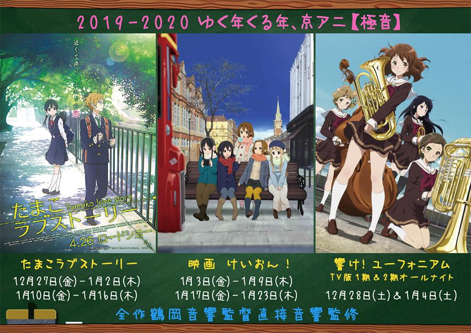ゆく年くる年、京アニ【極音】開催。『たまこラブストーリー』『映画 けいおん!』『響け!ユーフォニアム』TV版1期2期オールナイト全話。