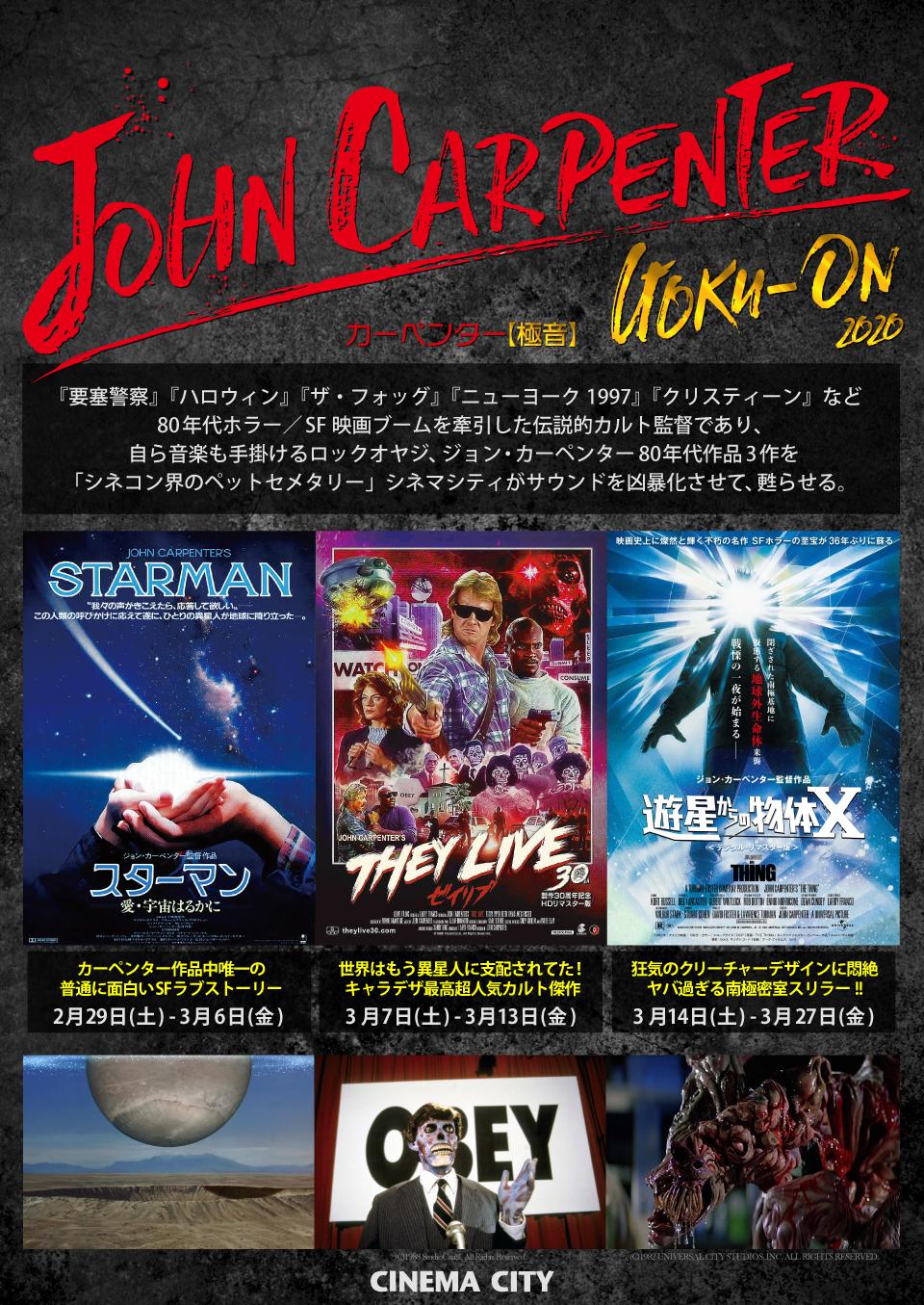今年が何年だろうと関係ないぜ。 ジョン・カーペンター【極音】開催。『スターマン』『ゼイリブ』『遊星からの物体X』80年代宇宙人モノだ!