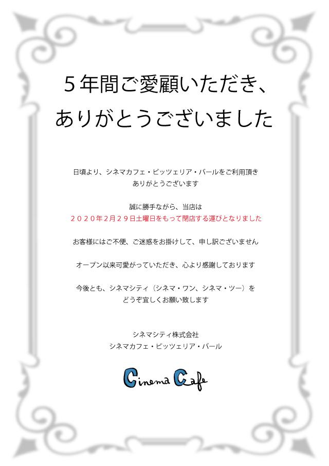 2/29(土)でシネマカフェ(シネマ・ツー1F)を閉店します。長い間のご愛顧ありがとうございました。