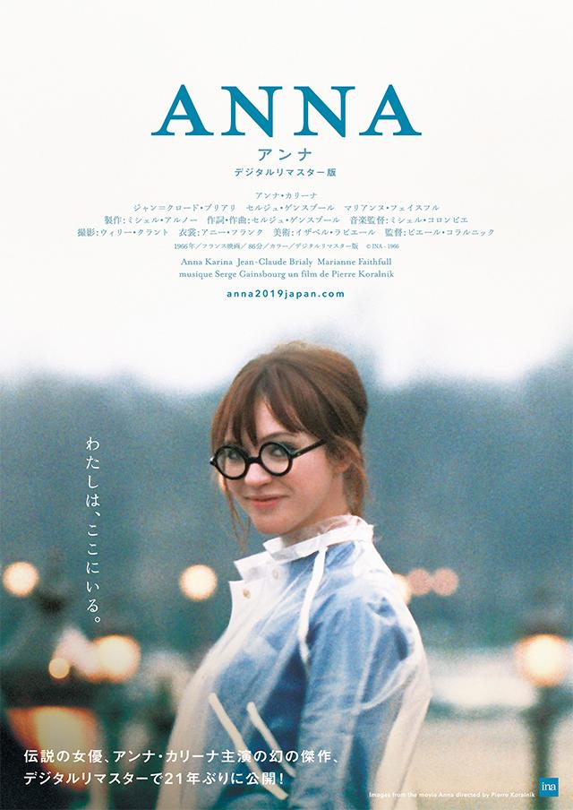 【選ぶシリーズ】3/21(土)-26(木)『アンナ デジタルリマスター版』上映決定。23(月)はサエキけんぞう×立川直樹トークショーは中止しました。