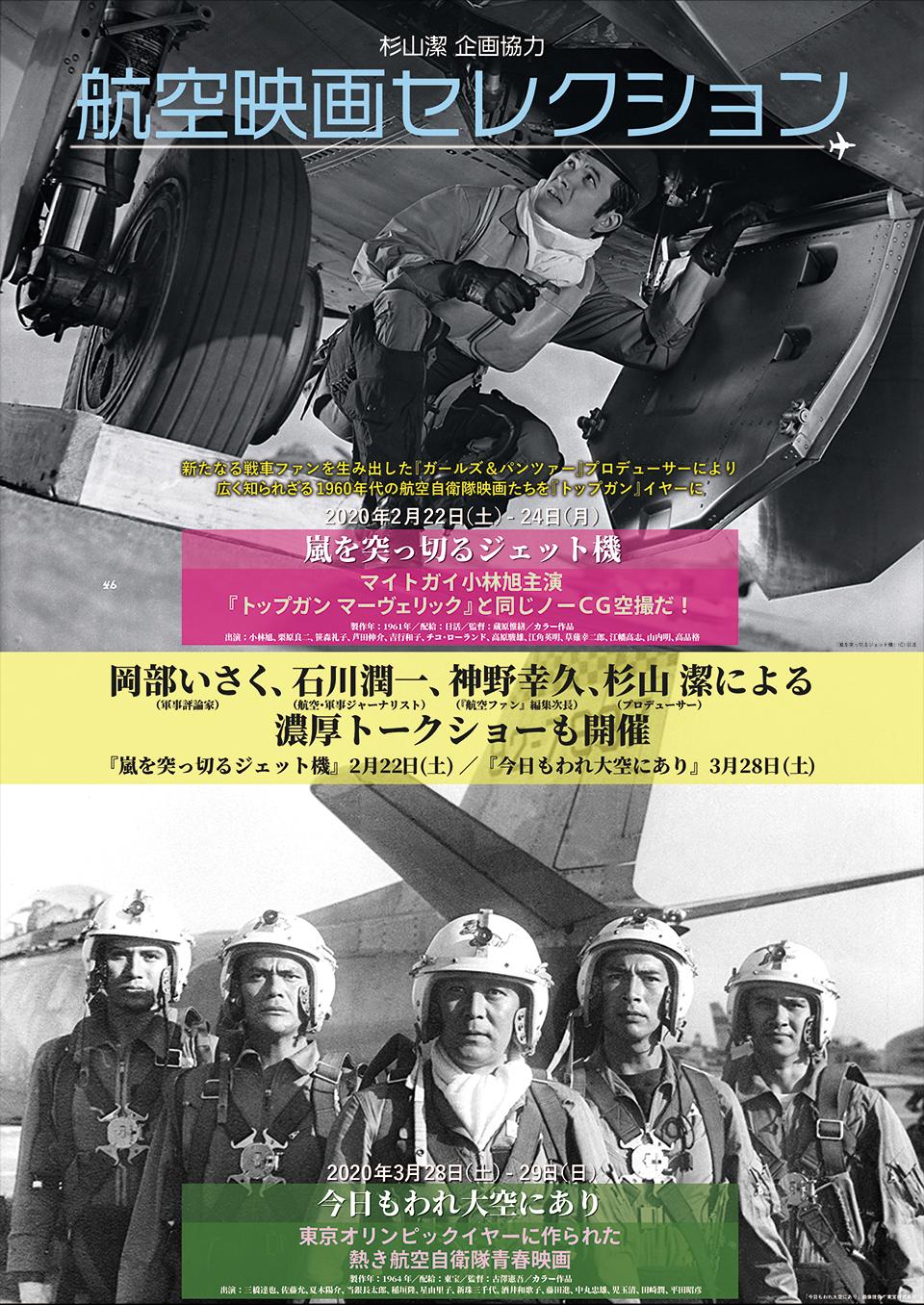 杉山Pプロデュース「航空映画セレクション」/『Fukushima50』【極音】シティズン限定試写ほか