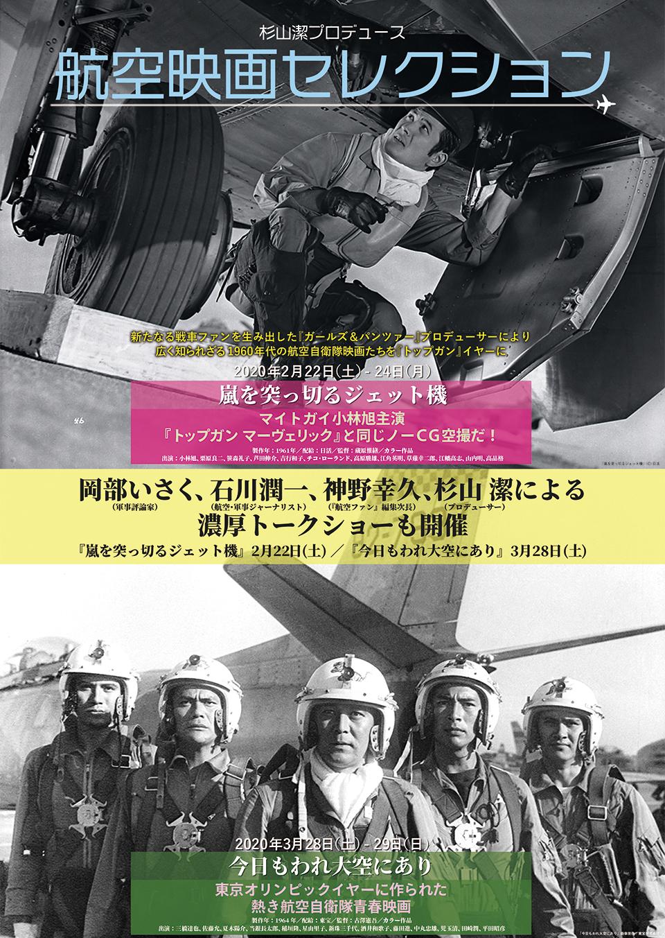 『トップガン』イヤーに贈る、杉山P企画協力「航空映画セレクション」開催。2/22(土)-24(月)『嵐を突っ切るジェット機』3/28(土)-29(日)『今日もわれ大空にあり』濃厚トークショーも。