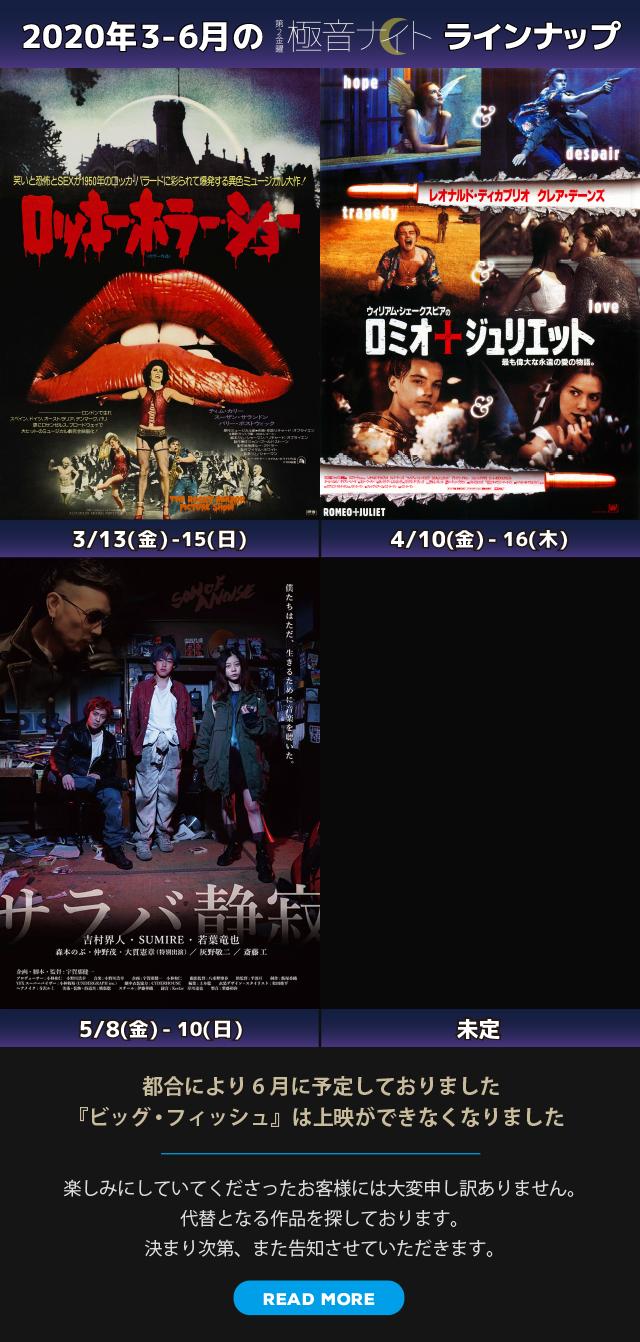 2020年3月-6月の【第2金曜極音ナイト】ラインナップ ※『ビッグ・フィッシュ』は取りやめになりました。