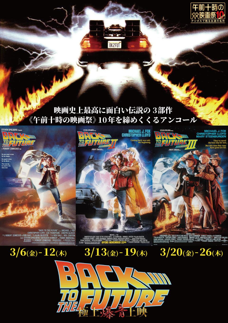 3/20(金)-26(木)大好評につき『バック・トゥ・ザ・フューチャー』【極爆】どどんと3部作とも上映決定。1日で3部作観られるのは初!