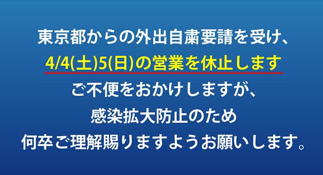 【重要】4/4(土)5(日)休館します/ジャームッシュ特集/『ミッドサマーDC版』ほか